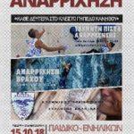 Ελληνικός Ορειβατικός Σύλλογος Χαλκίδας